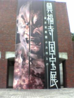 興福寺国宝展