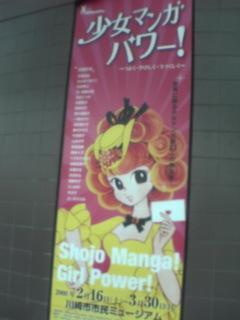 少女マンガパワー