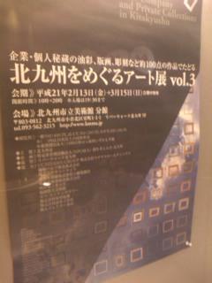 北九州をめぐるアート展