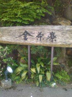 金沢の料亭
