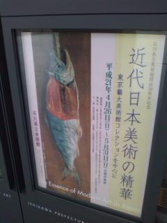 石川県立美術館にて