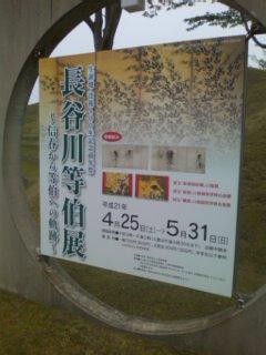 長谷川等伯美術館
