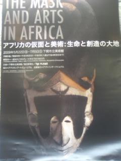 アフリカの仮面