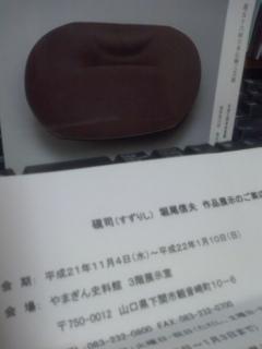 硯司・堀尾信夫作品展
