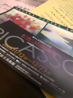 ピカソの版画展