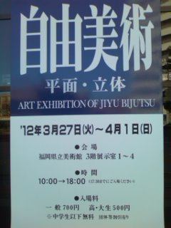 自由美術展