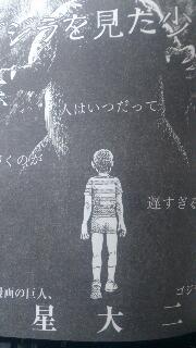ゴジラ増刊